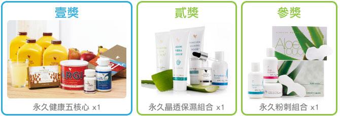 壹獎:永久健康生活保健組合x1。貳獎:永久晶透保濕組合x1。參獎:永久粉刺組合x1
