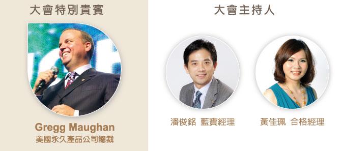 大會貴賓:Gregg Maughan 美國永久產品公司總裁;主持人:潘俊銘藍寶經理、黃佳珮合格經理